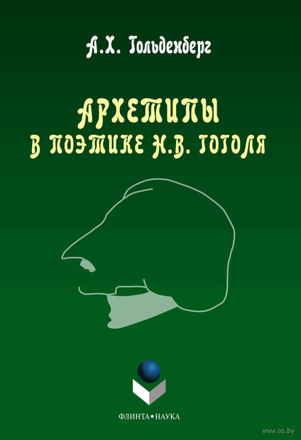 Архетипы в поэтике Н. В. Гоголя. Аркадий Гольденберг