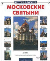 Московские святыни — фото, картинка