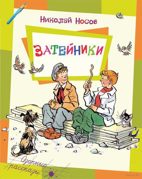 Затейники. Николай Носов
