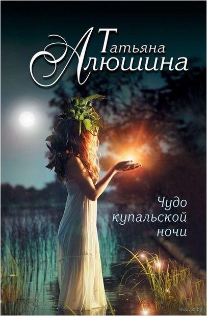 Чудо купальской ночи (м). Татьяна Алюшина