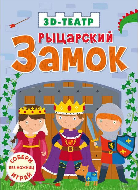 Рыцарский замок — фото, картинка
