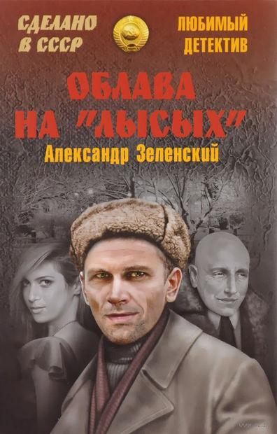 "Облава на ""лысых"". Александр Зеленский"