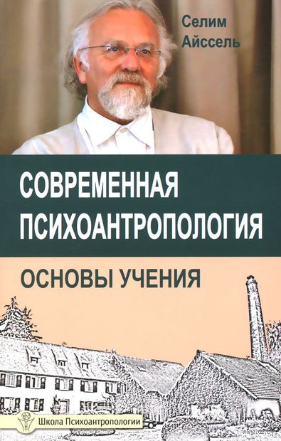 Современная психоантропология. Основы Учения. Селим Айссель