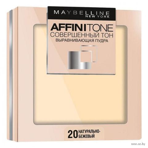 "Компактная пудра для лица ""Affinitone"" (тон: 20, натурально-бежевый) — фото, картинка"