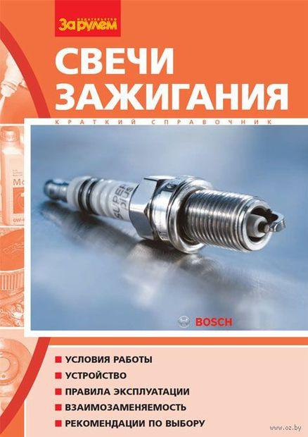 Свечи зажигания. Краткий справочник