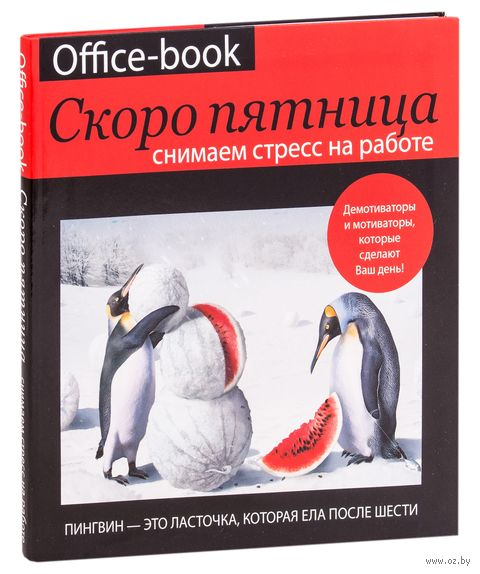 Office-book. Скоро пятница. Снимаем стресс на работе. Диана Коваленко