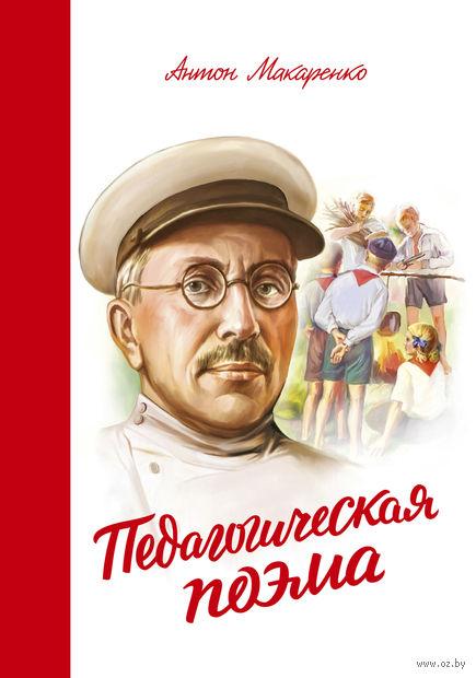 Педагогическая поэма. Антон Макаренко