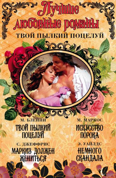 Лучшие любовные романы. Твой пылкий поцелуй (Комплект из 4-х книг) — фото, картинка