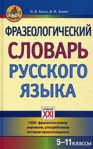 Фразеологический словарь русского языка. 5-11 классы — фото, картинка