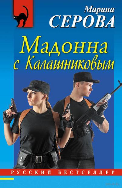 Мадонна с Калашниковым (м) — фото, картинка