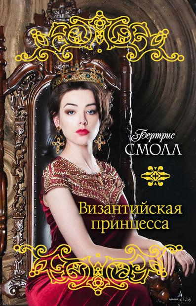 Византийская принцесса — фото, картинка