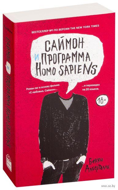 Саймон и программа Homo sapiens — фото, картинка