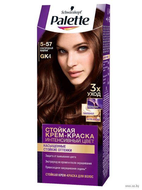 """Крем-краска для волос """"Интенсивный цвет"""" тон: 5-57, благородный каштан — фото, картинка"""