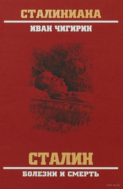 Сталин. Болезни и смерть — фото, картинка