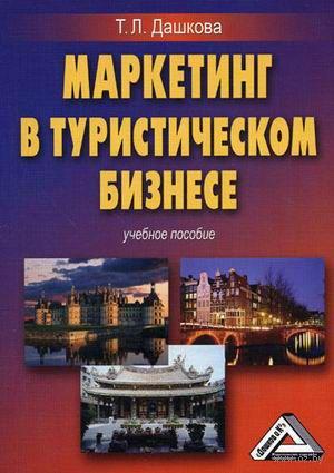 Маркетинг в туристическом бизнесе. Татьяна Дашкова