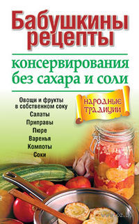 Бабушкины рецепты консервирования без сахара и соли
