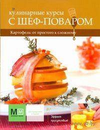 Кулинарные курсы с шеф-поваром. Картофель. От простого к сложному