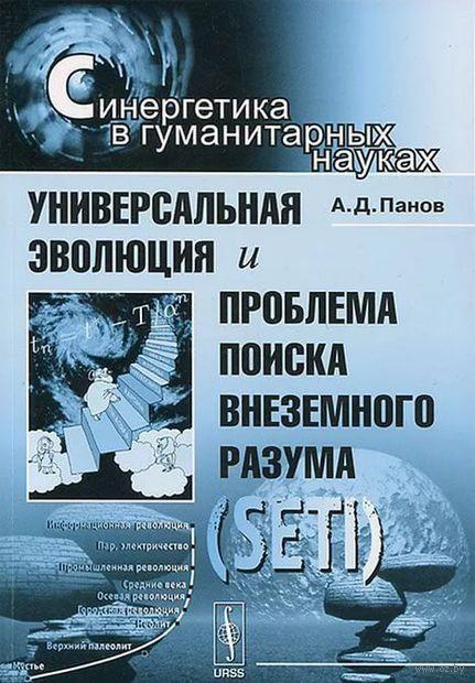 Универсальная эволюция и проблема поиска внеземного разума (SETI) — фото, картинка