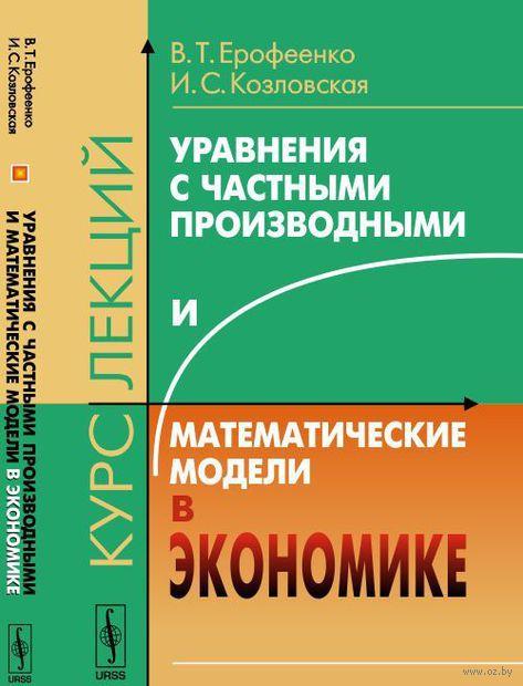Уравнения с частными производными и математические модели в экономике (м) — фото, картинка