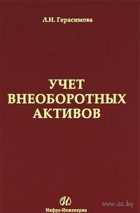 Учет внеоборотных активов. Лариса Герасимова