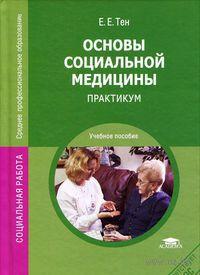 Основы социальной медицины. Практикум. Е. Тен