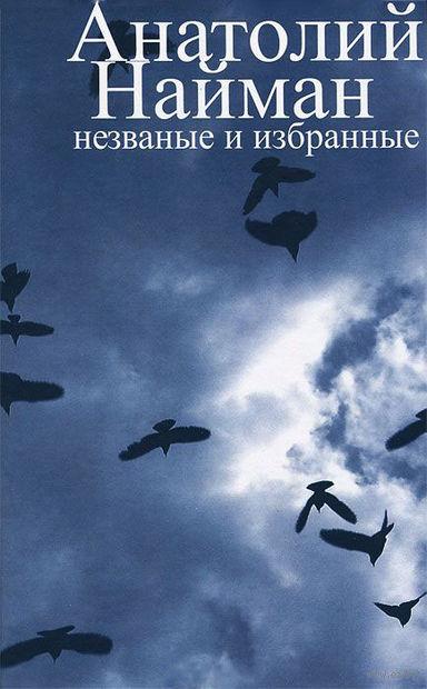 Незваные и избранные. Анатолий Найман