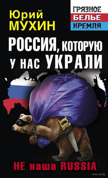 Россия, которую у нас украли. НЕ наша Russia. Юрий Мухин