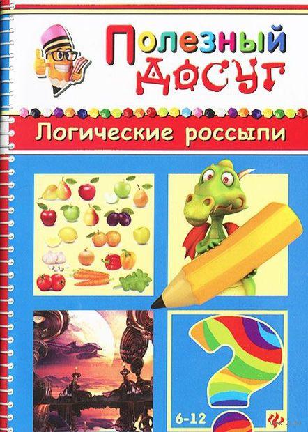 Логические россыпи. Сергей Гордиенко