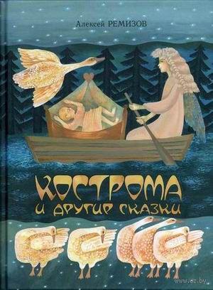 Кострома и другие сказки. Алексей Ремизов