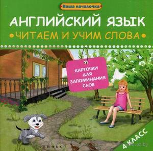 Английский язык. Читаем и учим слова. 4 класс. Ксения Левченко