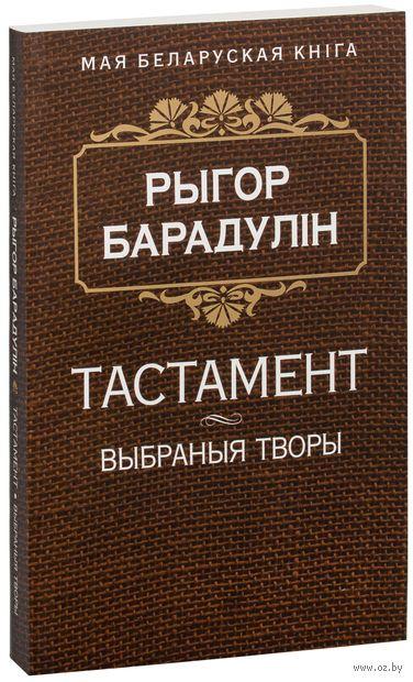 Тастамент. Выбраныя творы. Рыгор Бородулин