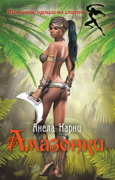 Амазонки. Анела Нарни