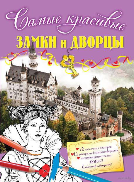 Замки и дворцы — фото, картинка