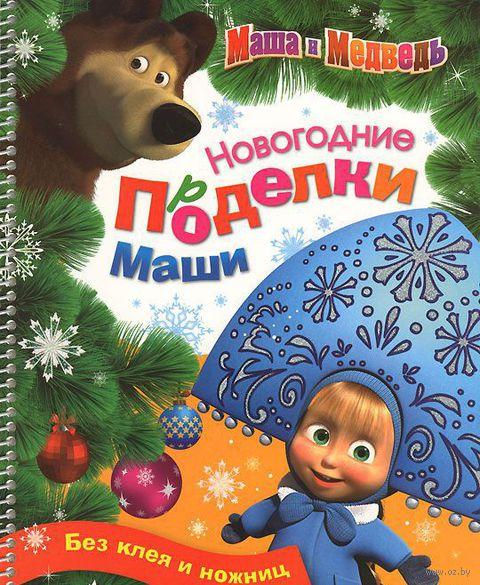 Маша и Медведь. Новогодние поделки Маши