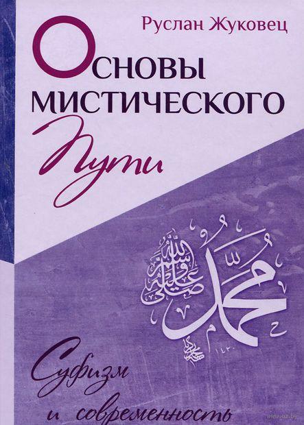 Основы мистического пути. Руслан Жуковец