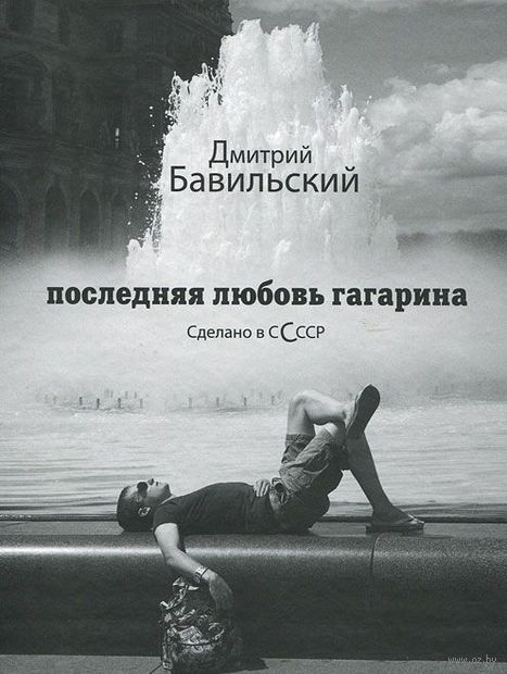 Последняя любовь Гагарина. Д. Бавильский