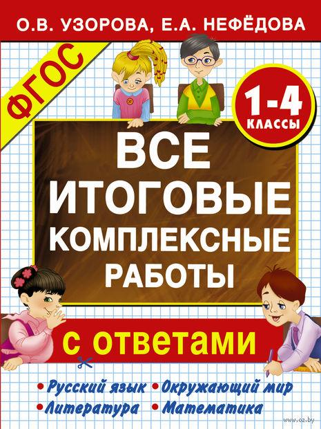 Все итоговые комплексные работы. 1-4 классы. Ольга Узорова
