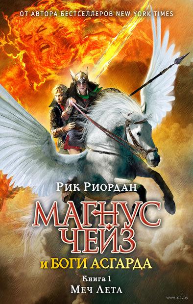 Магнус Чейз и боги Асгарда. Меч Лета. Рик Риордан