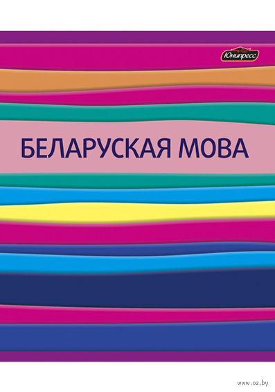 """Тетрадь в клетку """"Беларуская мова"""" 48 листов (арт. Т-4868)"""
