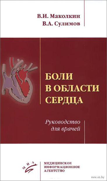 Боли в области сердца. Руководство для врачей — фото, картинка