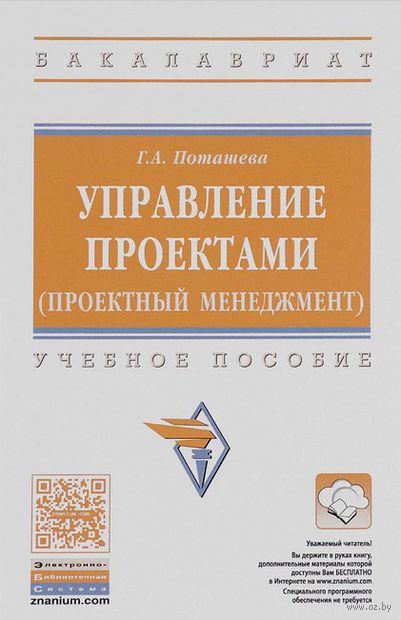 Управление проектами (проектный менеджмент). Галина Поташева