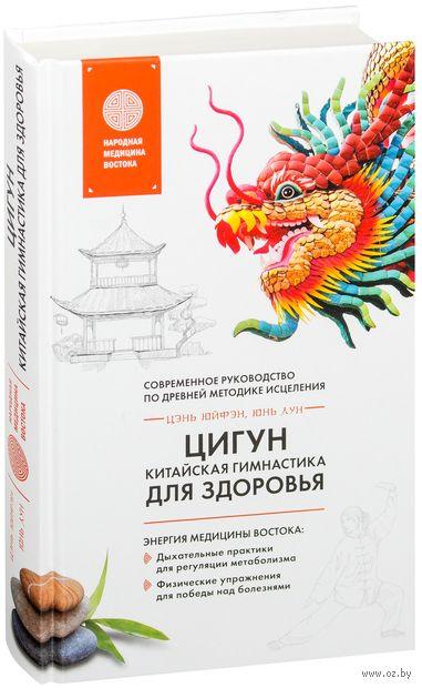 Цигун - китайская гимнастика для здоровья. Юнь Лун, Юйфэн Цэнь