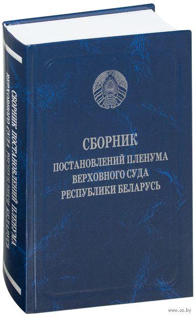Сборник постановлений Пленума Верховного Суда Республики Беларусь — фото, картинка