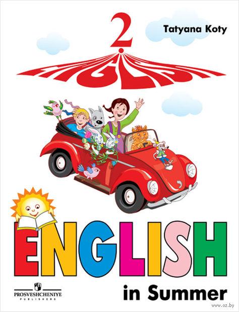 Английский язык. 2 класс. Книга для чтения летом — фото, картинка