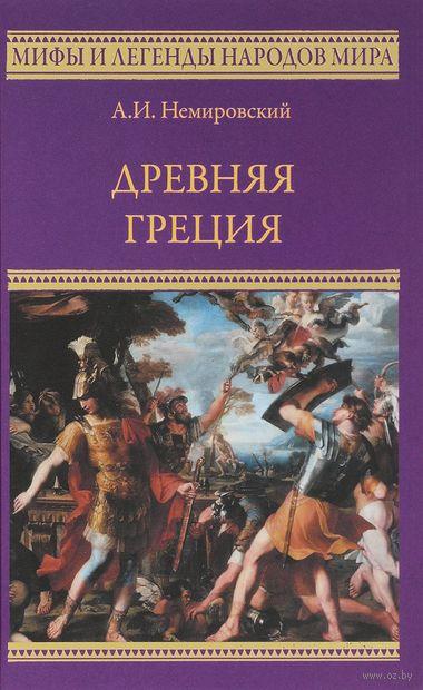 Древняя Греция — фото, картинка