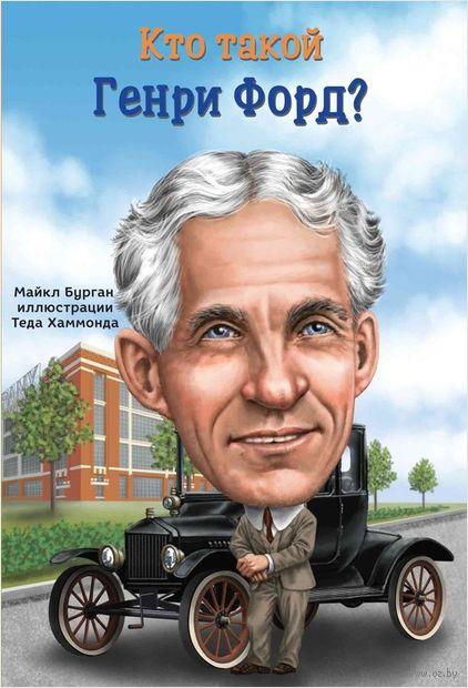 Кто такой Генри Форд? — фото, картинка