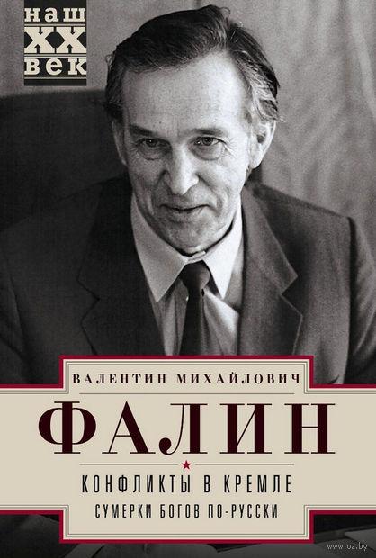 Конфликты в Кремле — фото, картинка