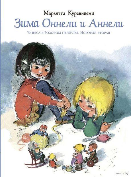 Зима Оннели и Аннели — фото, картинка