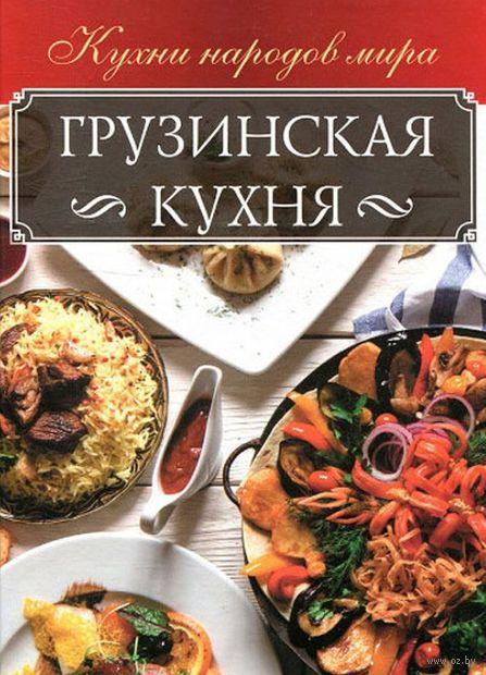 Грузинская кухня — фото, картинка