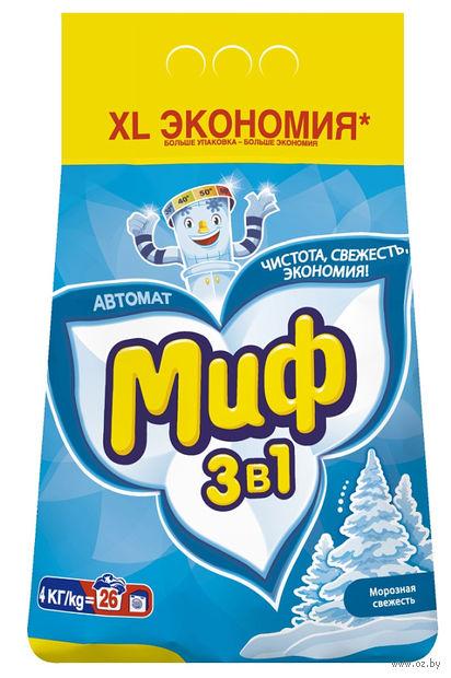 """Стиральный порошок МИФ """"Морозная свежесть"""" для автоматической стирки (4 кг)"""